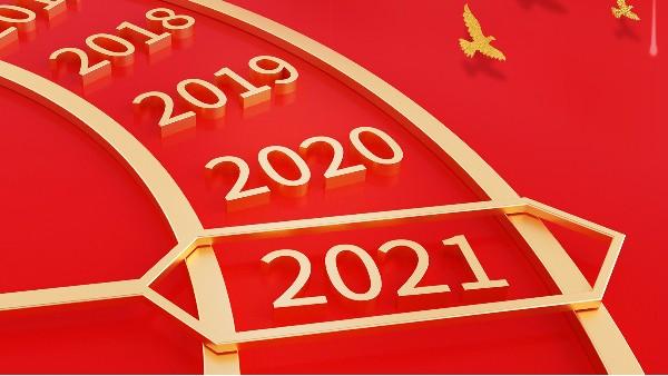 你好,2021!!金牛贺岁,元旦快乐!!