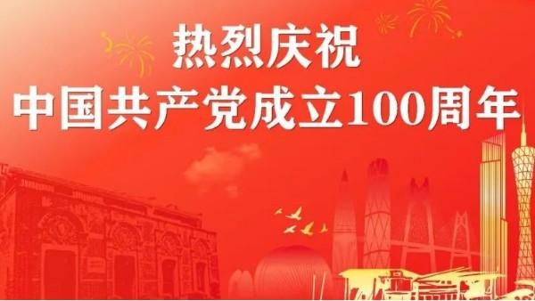 华辉教育照明庆祝建党100周年丨奋斗百年路,启航新征程
