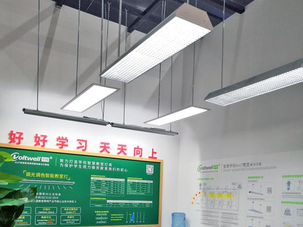智多多教室智能灯具