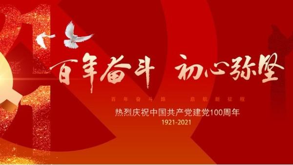 华辉教育照明举办颂党恩·红歌会,一颗红心跟党走