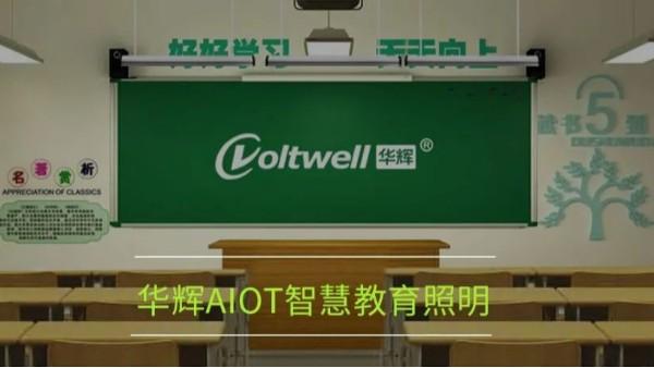开讲啦!为什么要选用华辉教育照明LED护眼教室灯具?