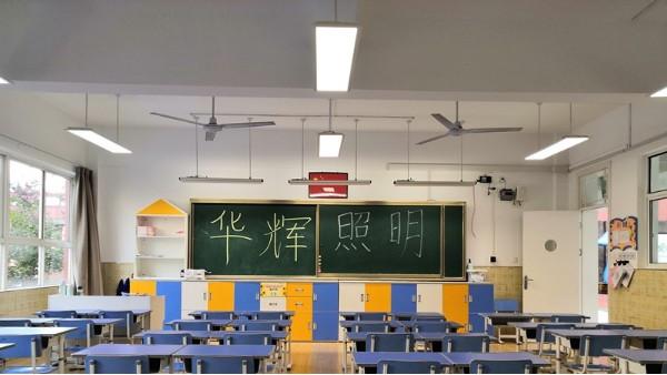 近视防控进校园,护眼健康的教室照明是怎么样的?