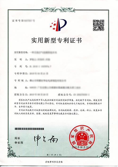 智多多专利证书:一种无线空气检测智能开关