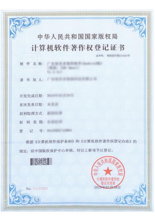 智多多计算机软件著作权登记证书(安卓版)