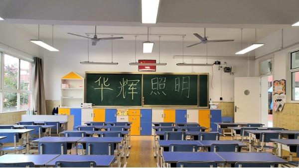 开学啦~开启新的校园生活!你有留意过教室的灯吗?