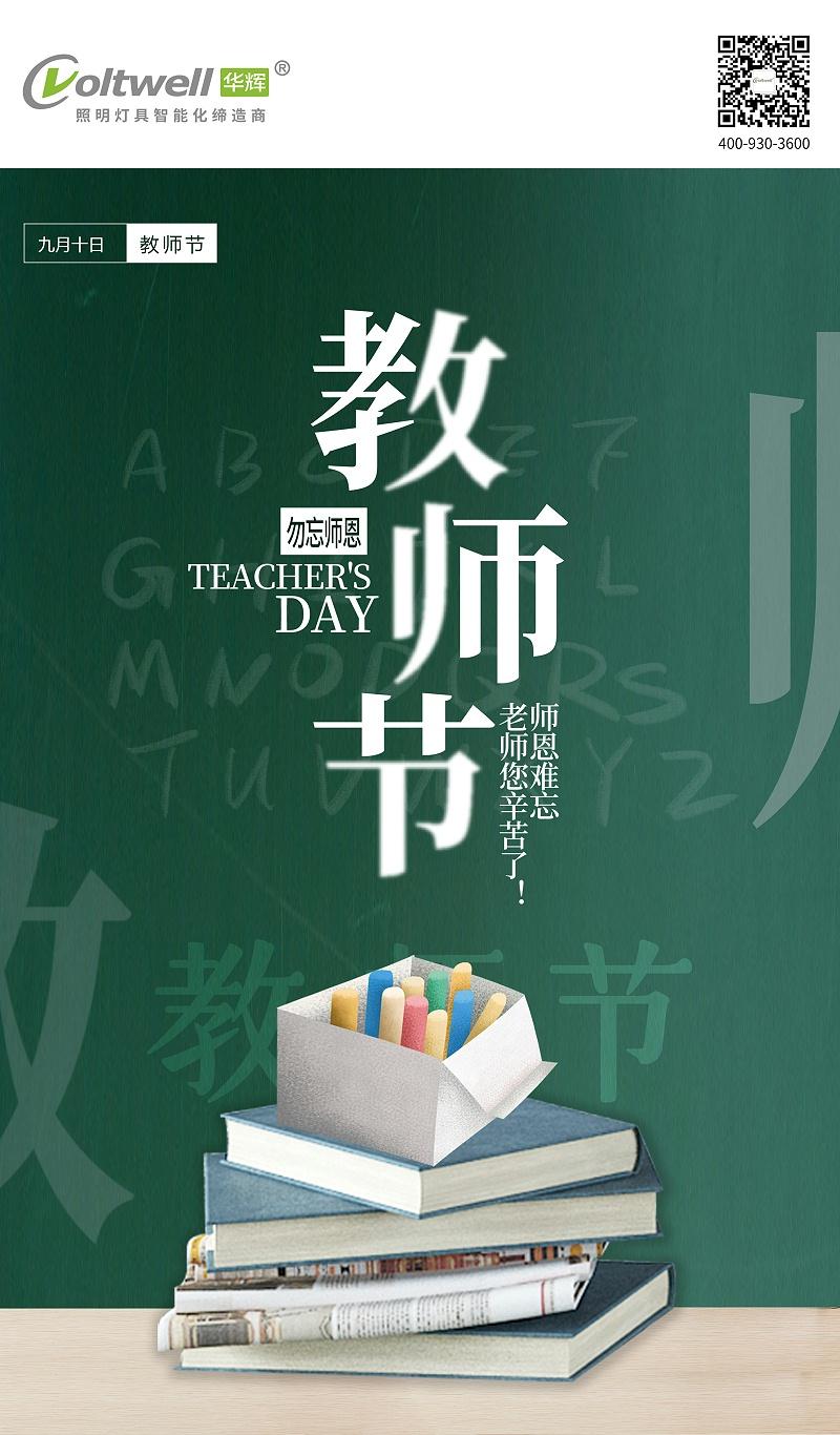 4 教师节 广东智多多