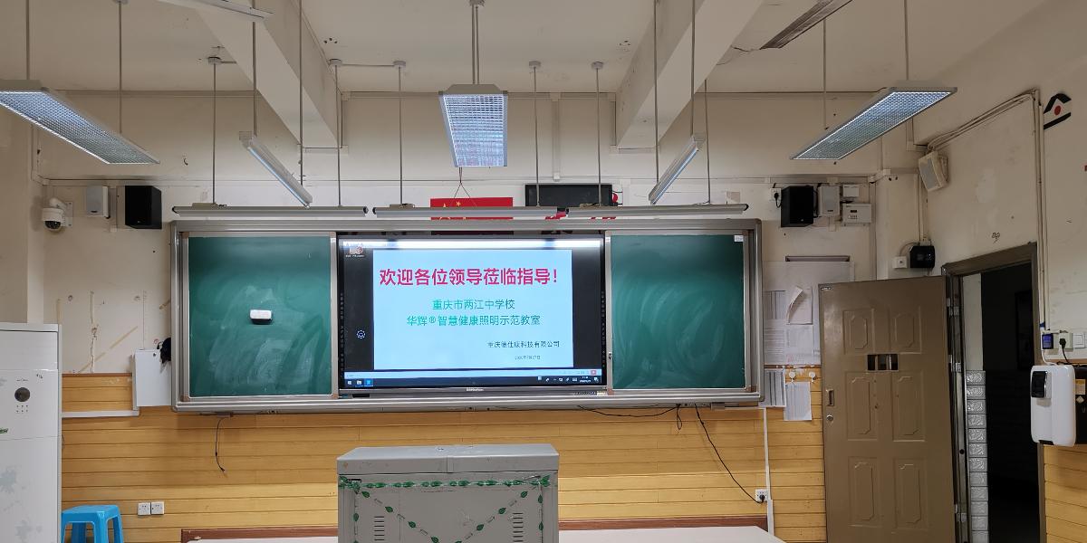 点亮学生光明未来——重庆两江中学教室照明改造
