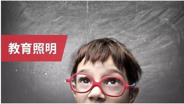 华辉助力教育照明,为芊芊学子打造教室优质照明光环境