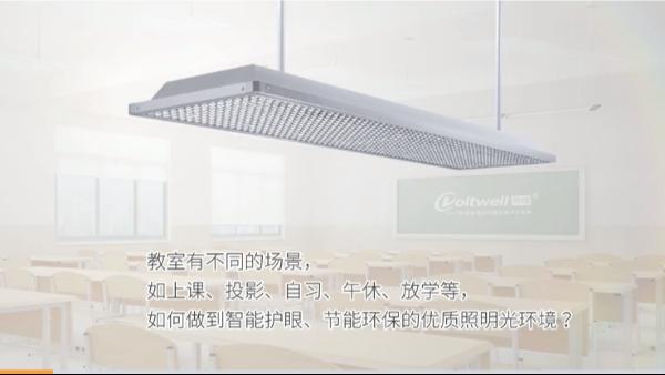 教室照明光环境形势严峻,防控近视就该这样做!
