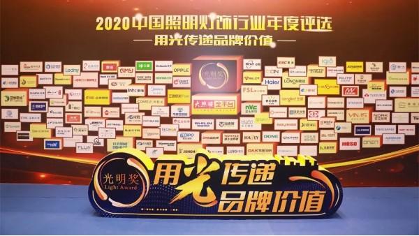 """祝贺华辉照明荣获2020年度中国照明灯饰行业""""十大教育照明品牌"""""""