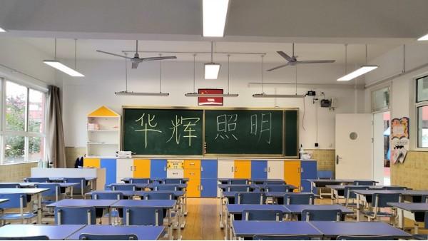 华辉教育照明告诉您:教室照明设计需要注意哪些问题?