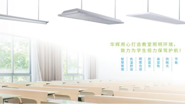 教室照明需要提供教室优质照明光环境,效果怎样?