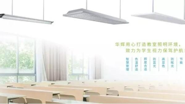 华辉教育照明开讲啦~护眼教室灯可以直接用作黑板照明吗?