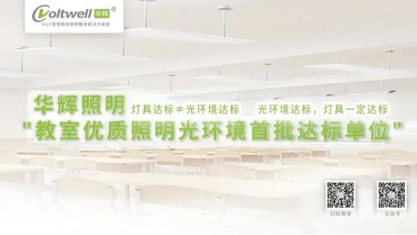 近视防控在行动|LED教室护眼灯如何推进教室照明改造?