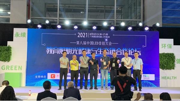华辉教育照明荣获2020年度中国LED行业教育照明25强企业,实至名归~