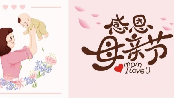 明天母亲节丨预祝天下所有母亲,节日快乐!