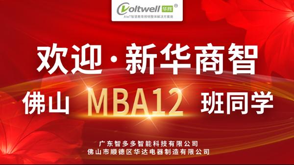 新华商智佛山MBA12班莅临广东智多多,税务赋能企业焕新机