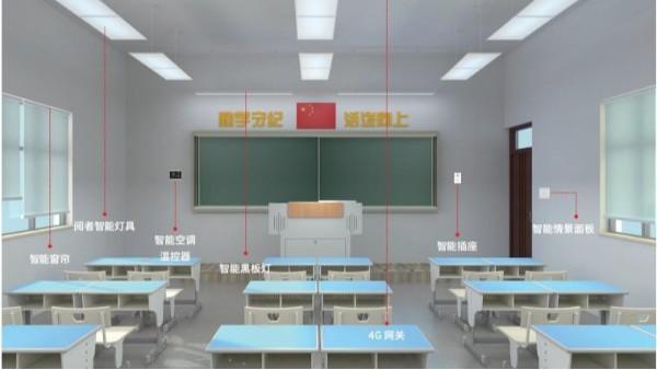 开讲啦!Voltwell 智慧校园照明管理系统