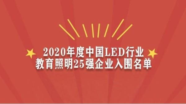 贺!华辉教育照明入围2020年度中国LED行业教育照明25强企业名单