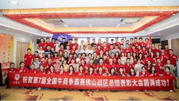 广东智多多祝贺第七届全国牛商争霸赛佛山战区总结表彰大会圆满成功