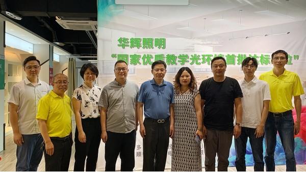 广东省光电技术协会会长文尚胜教授与德联邦盛一行人到访华辉教育照明