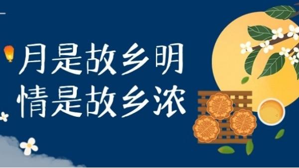 明月寄相思,中秋佳节至 华辉教育照明祝大家中秋节快乐