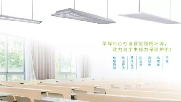 近视防控不能忽视教室照明,华辉照明呵护青少年视力健康