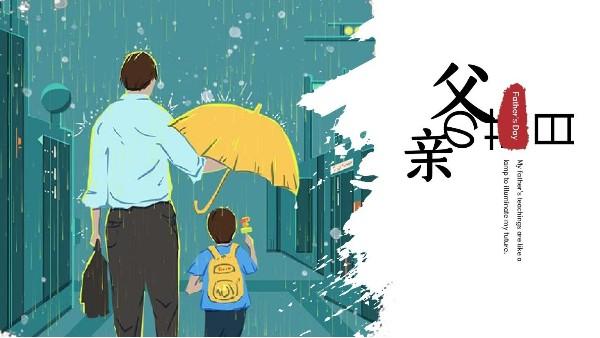 父亲节快乐|父爱如山,把祝福献给全天下父亲