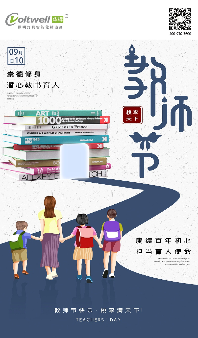 3 教师节 华辉教育照明