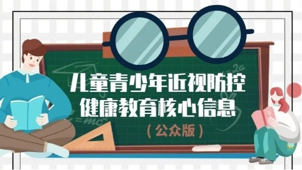 儿童青少年近视防控健康教育核心信息(公众版)