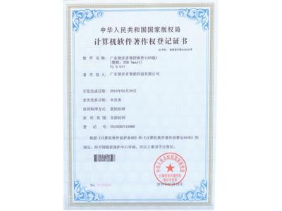 智多多计算机软件著作权登记证书(苹果版)