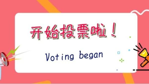 """2020""""光明奖""""网络投票开启,华辉照明期待您投出宝贵的一票~"""