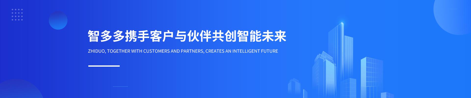 智多多携手客户与伙伴共创智能未来