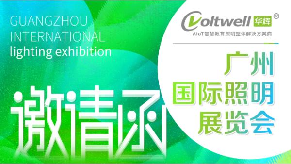 第26届广州国际照明展览会(光亚展)华辉教育照明诚邀您莅临9.2馆A51