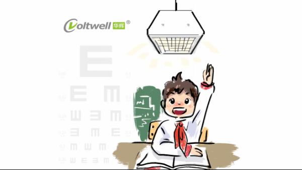 做好近视防控,教室照明如何营造教室优质照明光环境?